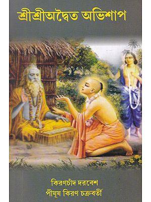 Shri Shri Advaita Abhishap (Bengali)