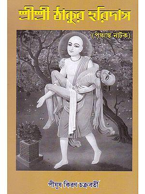 Shri Shri Thakur Haridasa (Bengali)