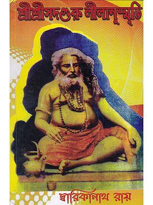 Shri Shri Sadguru Litanusmriti  (Bengali)