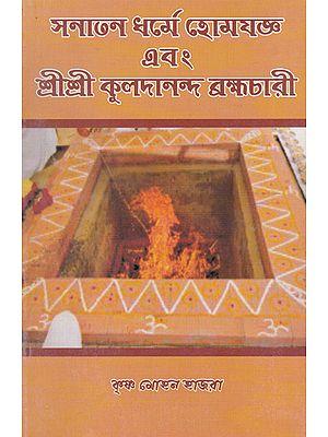 Sanatana Dharma Homa Yajna (Bengali)
