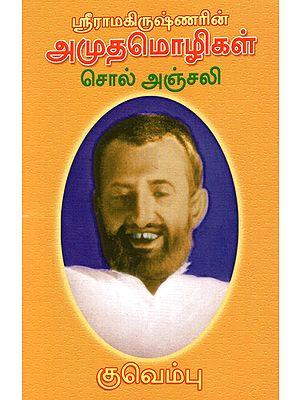 Sri Ramakrishnarin Amudha Mozhigal (Tamil)
