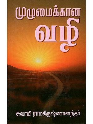 Muzhumaikkana Vazhi (Tamil)