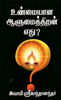 Unmaiyana Alumaithiran Kdhu (Tamil)