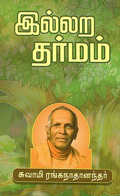 Illara Dharamam (Tamil)