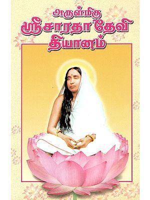 Arulmigu Sri Sarada Devi Dhyanam (Tamil)