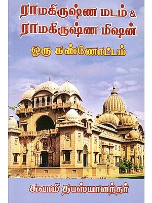 Ramakrishna Matham & Ramakrishna Mission (Tamil)