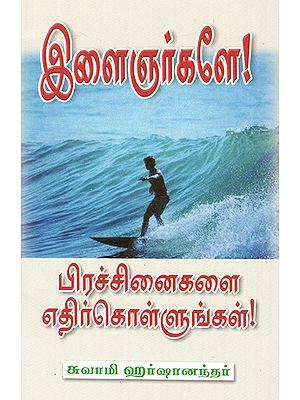 Ilainjargale Prachinaigalai Edhirkollungal (Tamil)