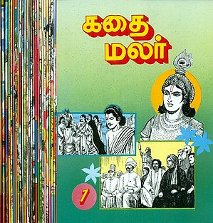 Kathai Malar in Tamil (Set of 14 Volume)