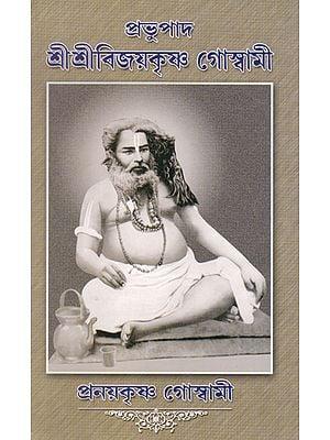 Prabhupada Shri Shri Vijayakrishna Goswami (Bengali)