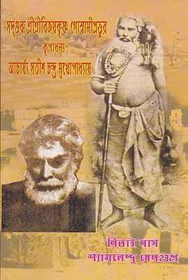 Acharya Satish Chandra Mithlesh Upadhyay (Bengali)