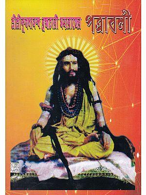 Shri Shri Kuldananda Brahmachari Maharaj Pattrawali (Bengali)