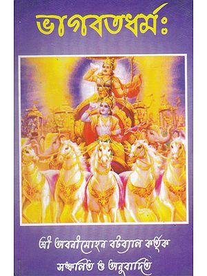 Bhagavata Dharma (Bengali)