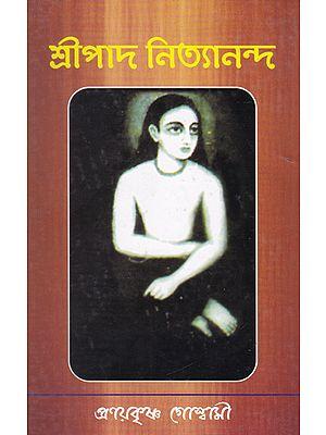 Shripada Nityananda (Begnali)