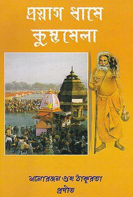 Kumbhameta (Bengali)