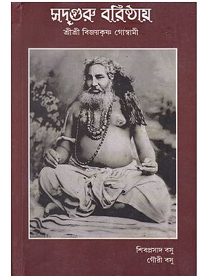Sadguru Varishtha Shri Shri Vijayakrishna Goswami (Bengali)