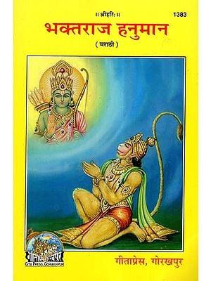 भक्तराज हनुमान (मराठी)- Bhaktaraj Hanuman (Marathi)