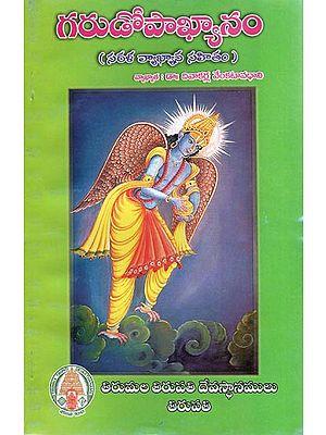 Garudopakhyanam with Commentary (Telugu)