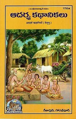 आदर्श कहानियाँ- Ideal Stories (Telugu)