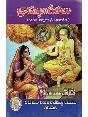 Brahmana Gitalu with Commentary (Telugu)