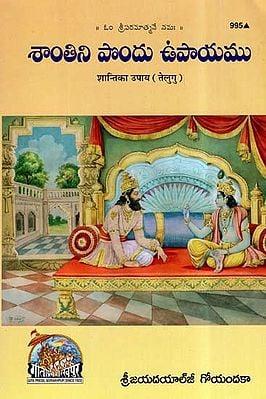 शान्ति का उपाय- Shanti ka Upay (Telugu)