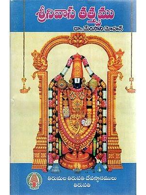 Srinivasa Tattvamu (Telugu)
