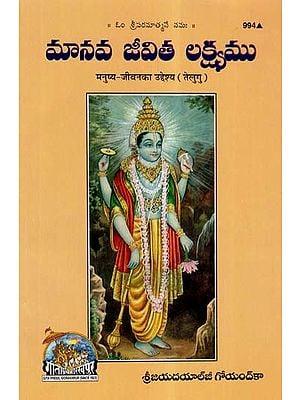 मनुष्य-जीवन का उद्देश्य- The Purpose of Human Life (Telugu)
