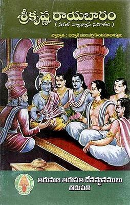 Sri Krishna Rayabaram with Commentary (Telugu)