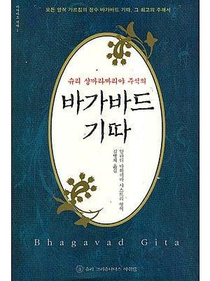 The Bhagavad Gita (Korean)