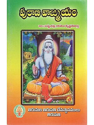 Puranavanmayamu (Telugu)