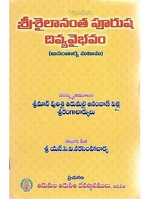 Sri Sailanantapurusa Divyavaibhavamu (Telugu)