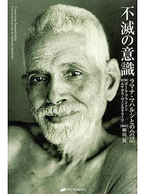 Conscious Immortality (Japanese)