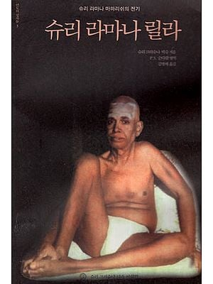 Sri Ramana Leela- A Biography of Sri Ramana Maharshi (Korean)
