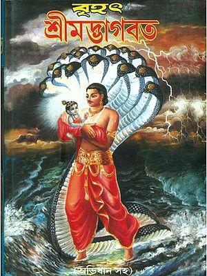 বৃহৎ শ্রীমদ্ভাগবত: Brihat Shrimad Bhagavat (Bengali)