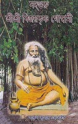 Sadguru Shri Shri Vijayakrishna Goswami (Bengali)