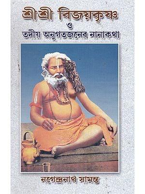 Shrishri Viayakrishna o Tadiya Antigatajan-er Nanahatha (Bengali)