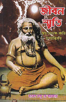 Jivanasmriti (Bengali)