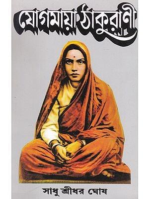 Yogmaya Thakurani (Bengali)