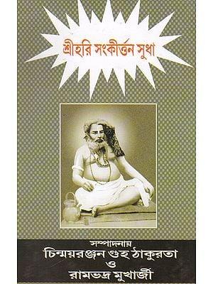 Shrihari Sankritan Sudha (Bengali)