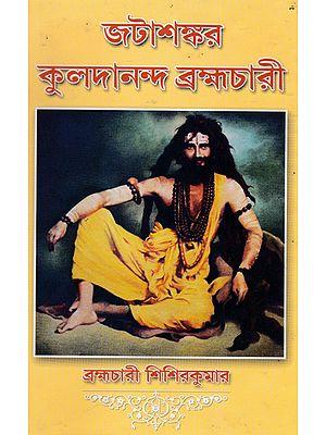 Shri Shri Thakur Kuldananda (Bengali)