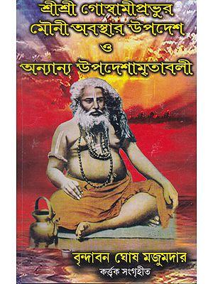 Shri Shri Goswami Prabhu Mauni Avastha Updesh (Bengali)