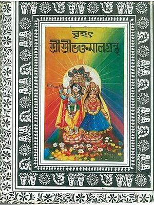 বৃহৎ শ্রী শ্রী ভক্তমাল গ্রন্থ: Brihat Shri Shri Bhaktamal Grantha (Bengali)