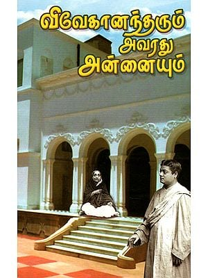 Swami Vivekanandar and His Mother (Tamil)