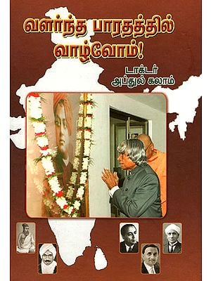 Let Us Live In Developed Bharat (Tamil)