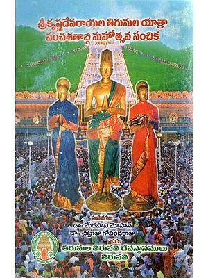 Sri Krishna Devarayala Tirumala Yatra Pancha Satabdhi Mahotsava Sanchika (Telugu)