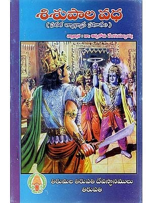 Shishupala Vadha with Commentary (Telugu)