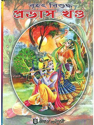 বৃহৎ বিশুদ্ধ প্রভস খণ্ড: Brihat Bishudh Prabhas Khanda (Bengali)