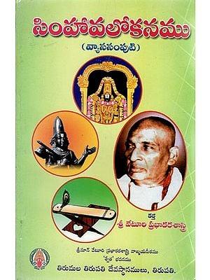 Simhava Lokhanmu (Telugu)