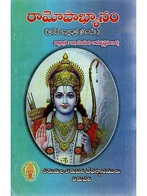 Ramopakhyanam (Telugu)
