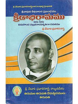 Kridabhiramamu (Telugu)