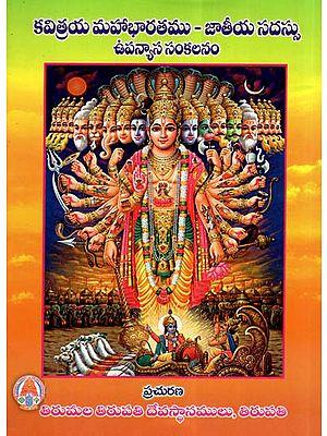 Kavitraya Mahabharata Mu Jathiya Sadassu, Upanyasa Sankalanam (Telugu)